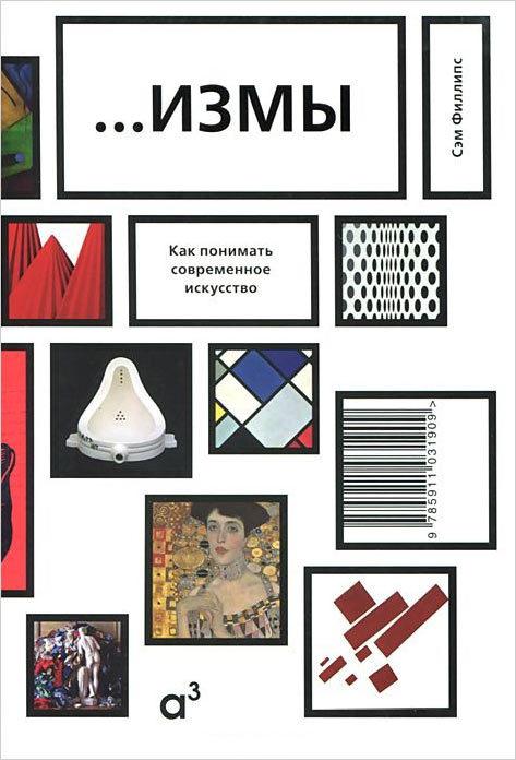 …Измы. Как понимать современное искусство