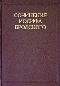 Сочинения Иосифа Бродского. Том III