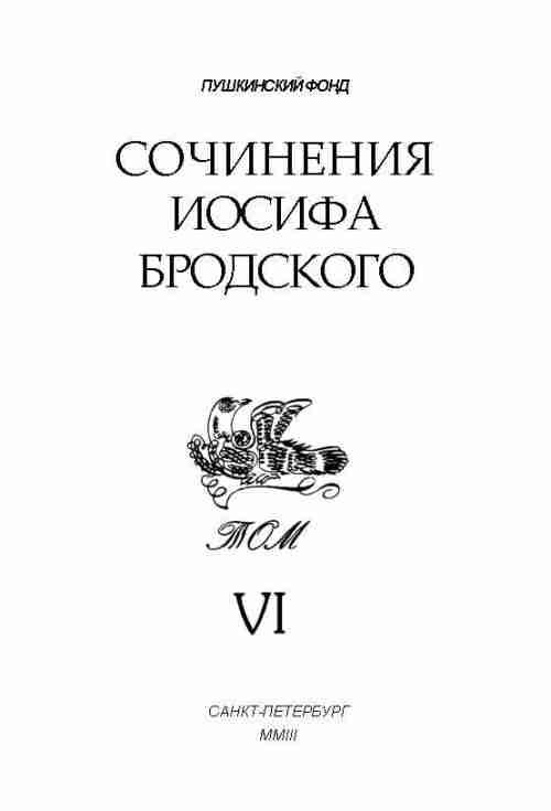 Сочинения Иосифа Бродского. Том VI