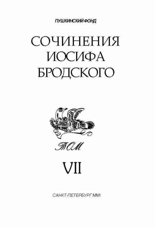 Сочинения Иосифа Бродского. Том VII