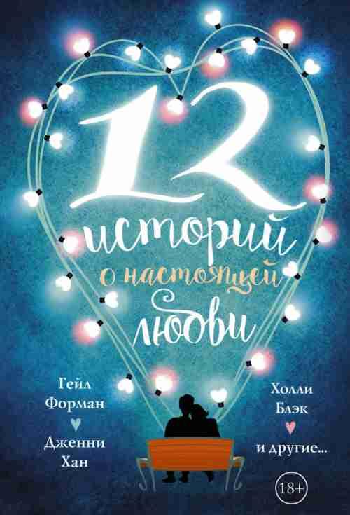 12 историй о настоящей любви
