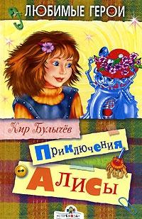 Скачать бесплатно Приключения Алисы