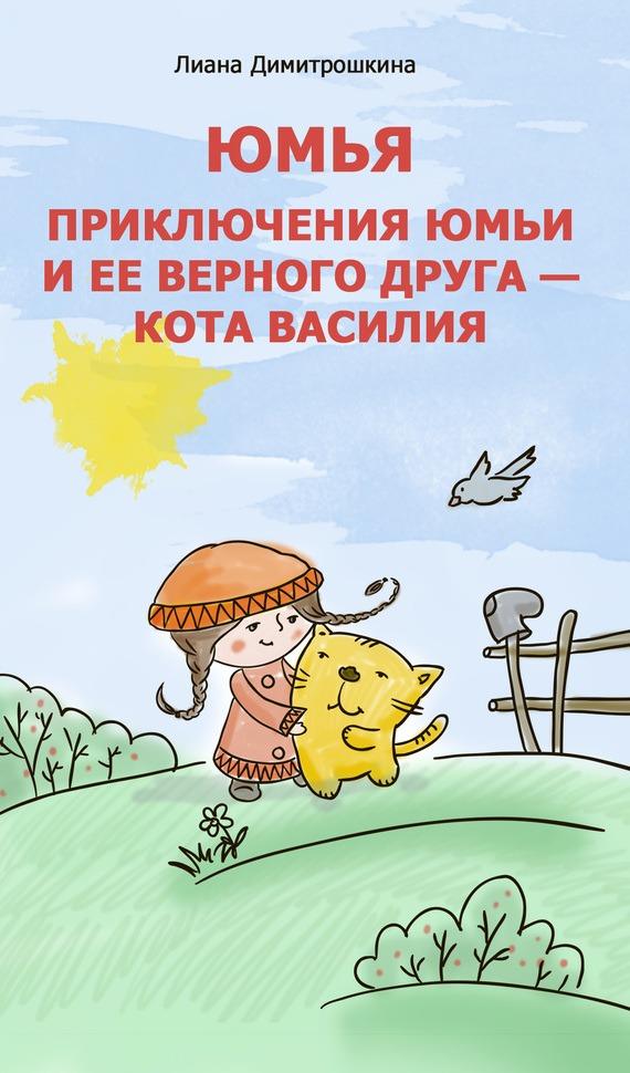 Скачать бесплатно Юмья. Приключения Юмьи и ее верного друга – кота Василия