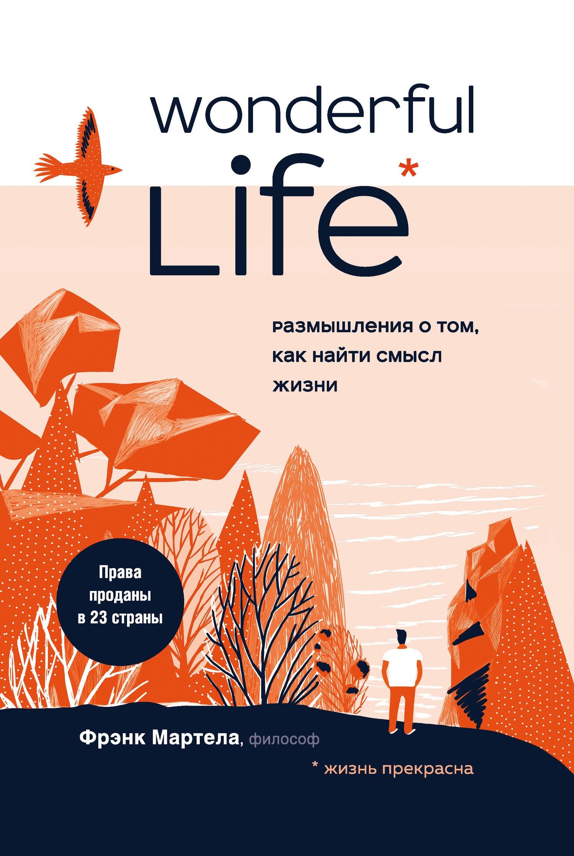 Скачать бесплатно Wonderful Life