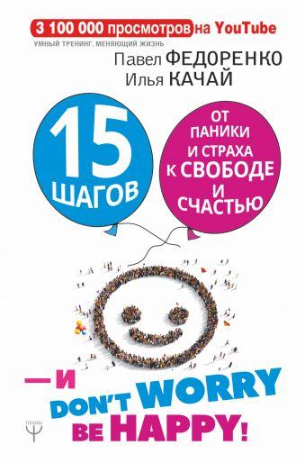 15 шагов от паники и страха к свободе и счастью