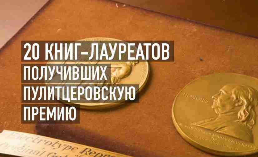 20 книг-лауреатов получившие Пулитцеровскую премию
