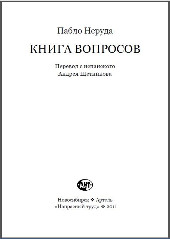 Скачать бесплатно Книга вопросов