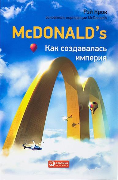 Скачать бесплатно McDonald's. Как создавалась империя