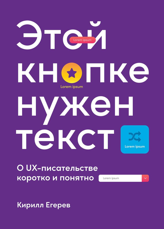 Скачать бесплатно Этой кнопке нужен текст. O UX-писательстве коротко и понятно