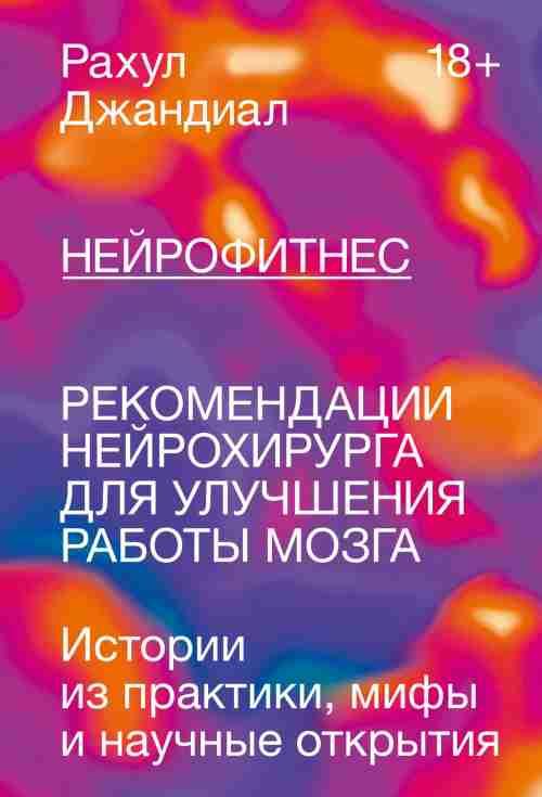 Нейрофитнес