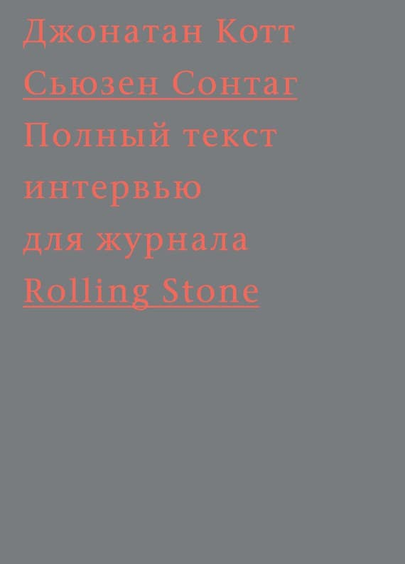 "Сьюзен Сонтаг. Полный текст интервью для журнала ""Rolling Stone"""