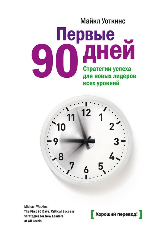 Первые 90 дней
