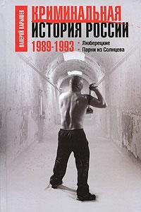 Криминальная история России. 1989—1993.