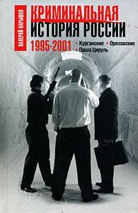 Криминальная история России. 1995 – 2001.