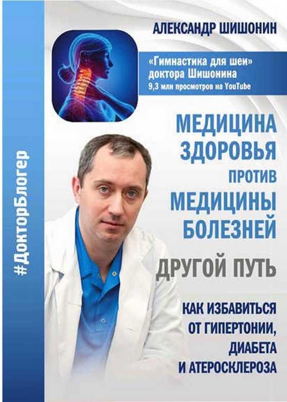 Скачать бесплатно Медицина здоровья против медицины болезней другой путь
