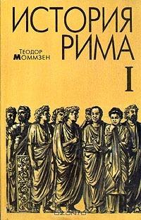 Скачать бесплатно История Рима. Том 1