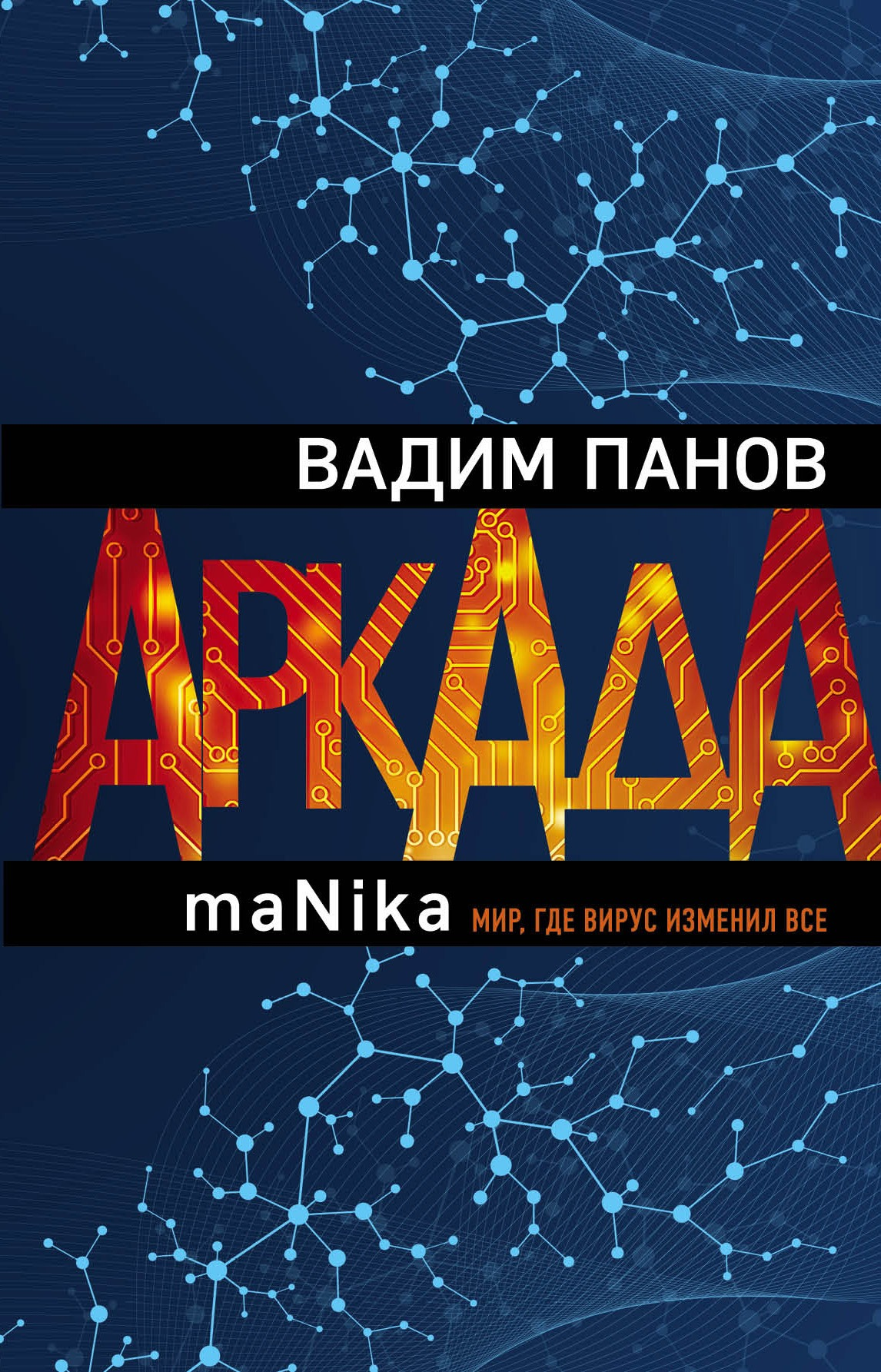 Скачать бесплатно Аркада. Эпизод третий. maNika