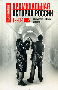 Скачать бесплатно Криминальная история России. 1993-1995.