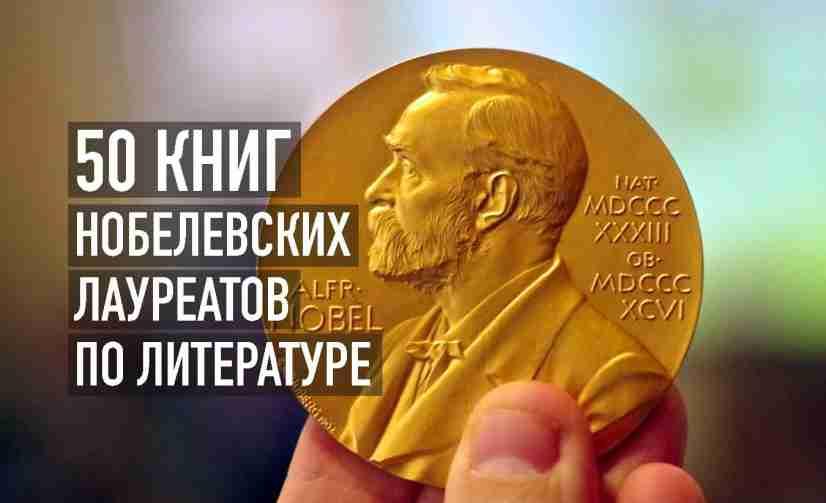 50 книг нобелевских лауреатов по литературе