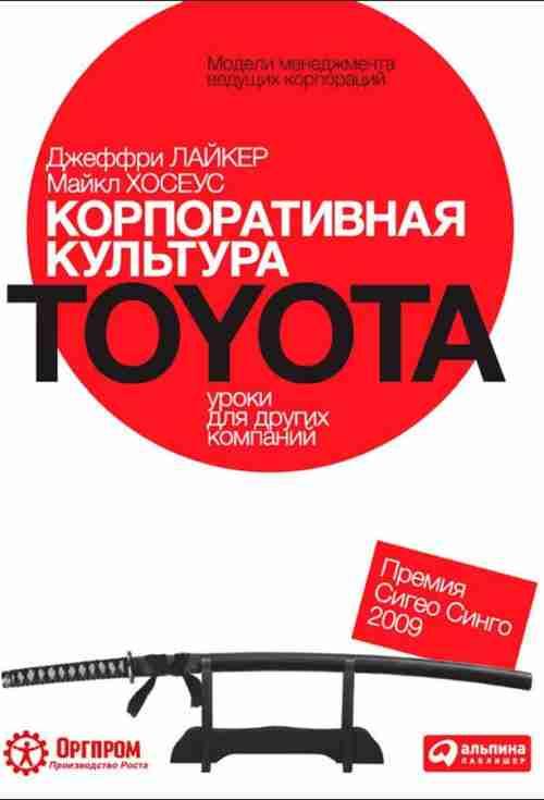 Корпоративная культура Toyota