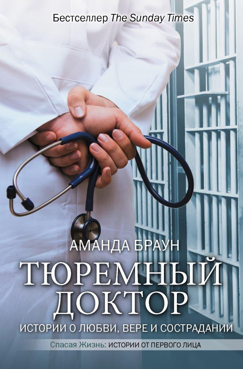 Тюремный доктор