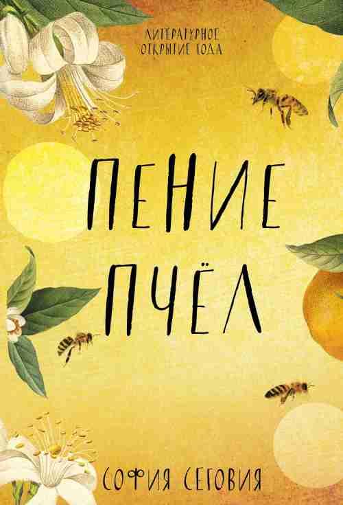 Пение пчел