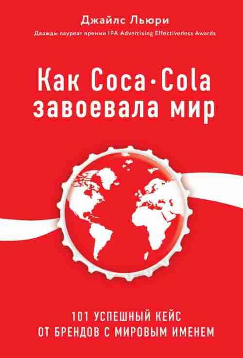 Скачать бесплатно книгу Как Coca-Cola завоевала мир