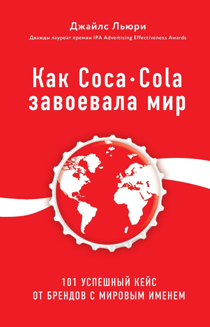 Как Coca-Cola завоевала мир