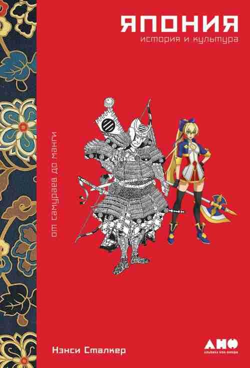 Япония. История и культура: от самураев до манги
