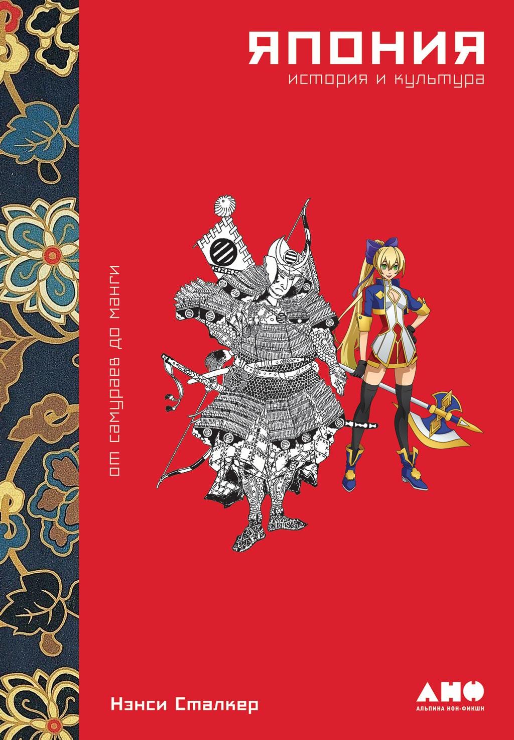 Скачать бесплатно Япония. История и культура: от самураев до манги
