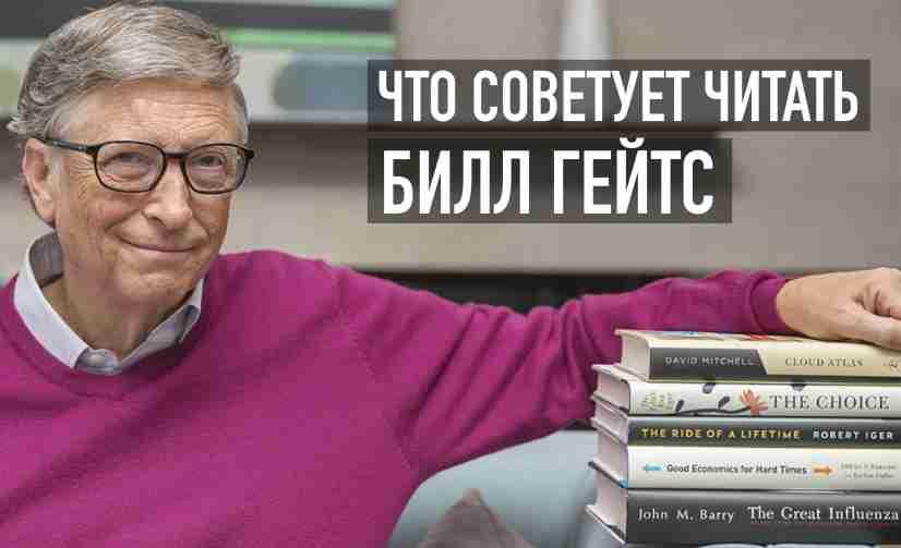 Что советует читать Билл Гейтс