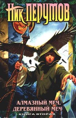 Алмазный меч, деревянный меч. Том 2