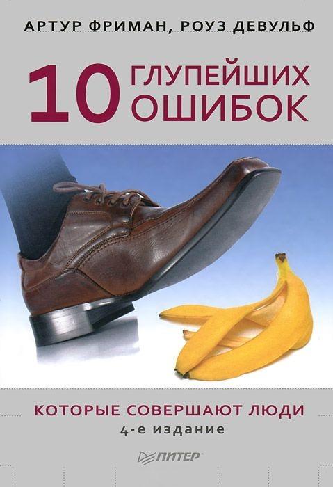 10 глупейших ошибок, которые совершают люди