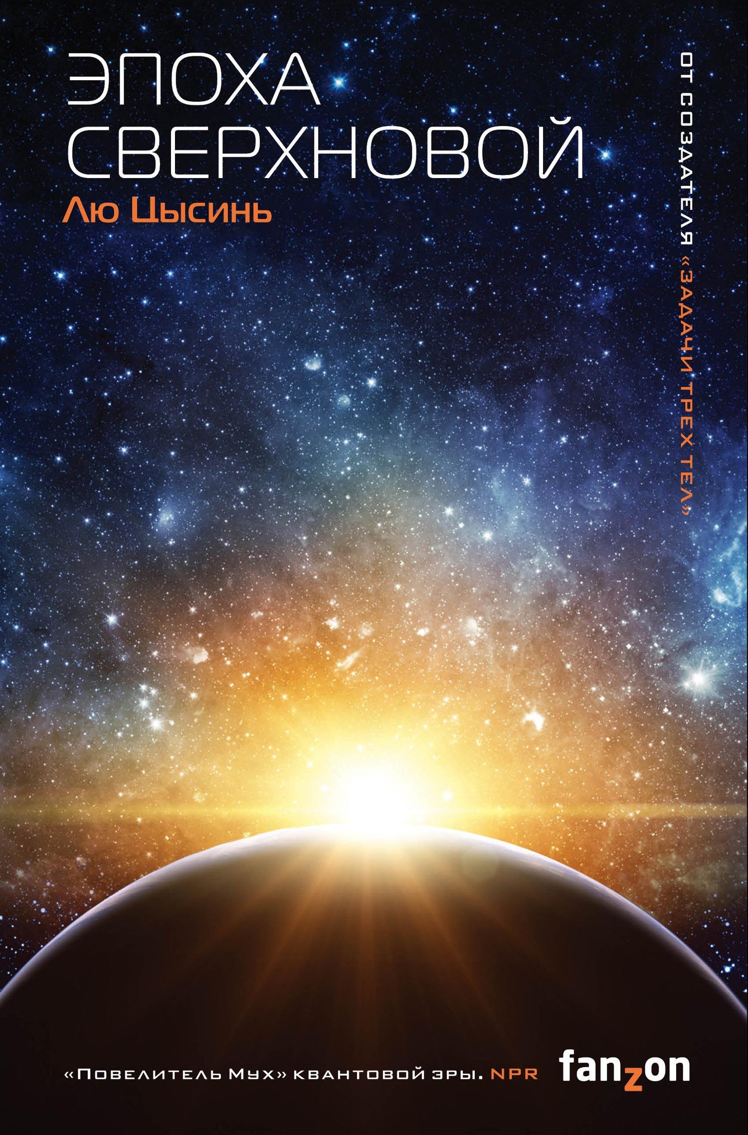 Скачать бесплатно Эпоха сверхновой