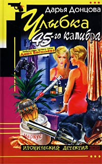Улыбка 45-го калибра