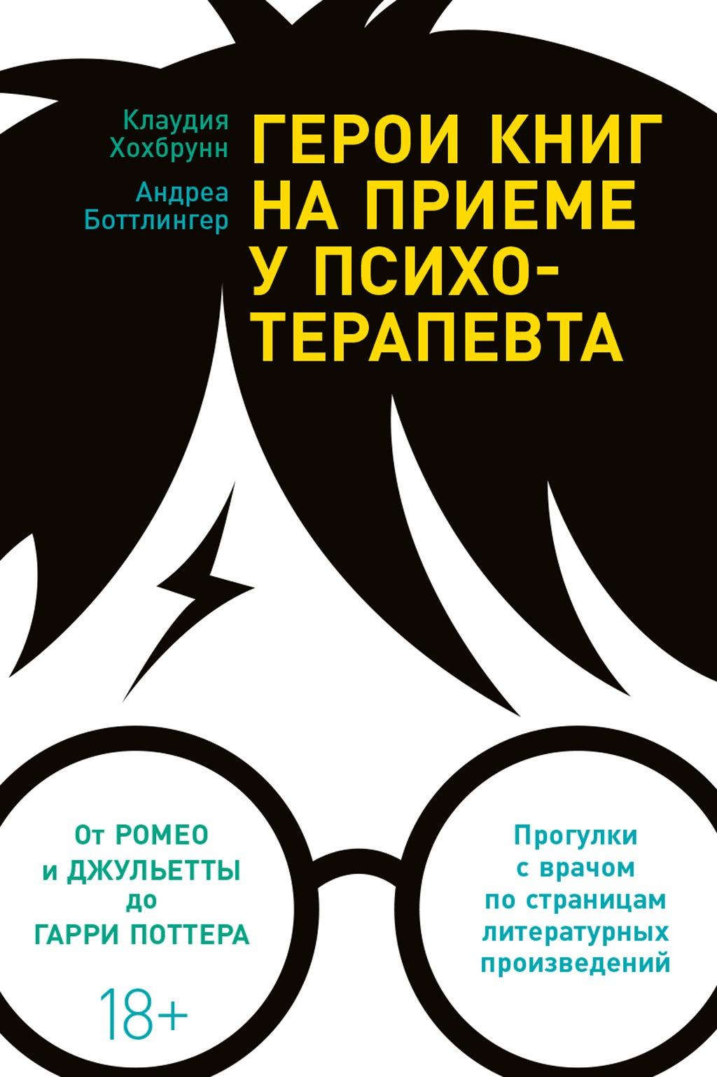 Скачать бесплатно Герои книг на приеме у психотерапевта
