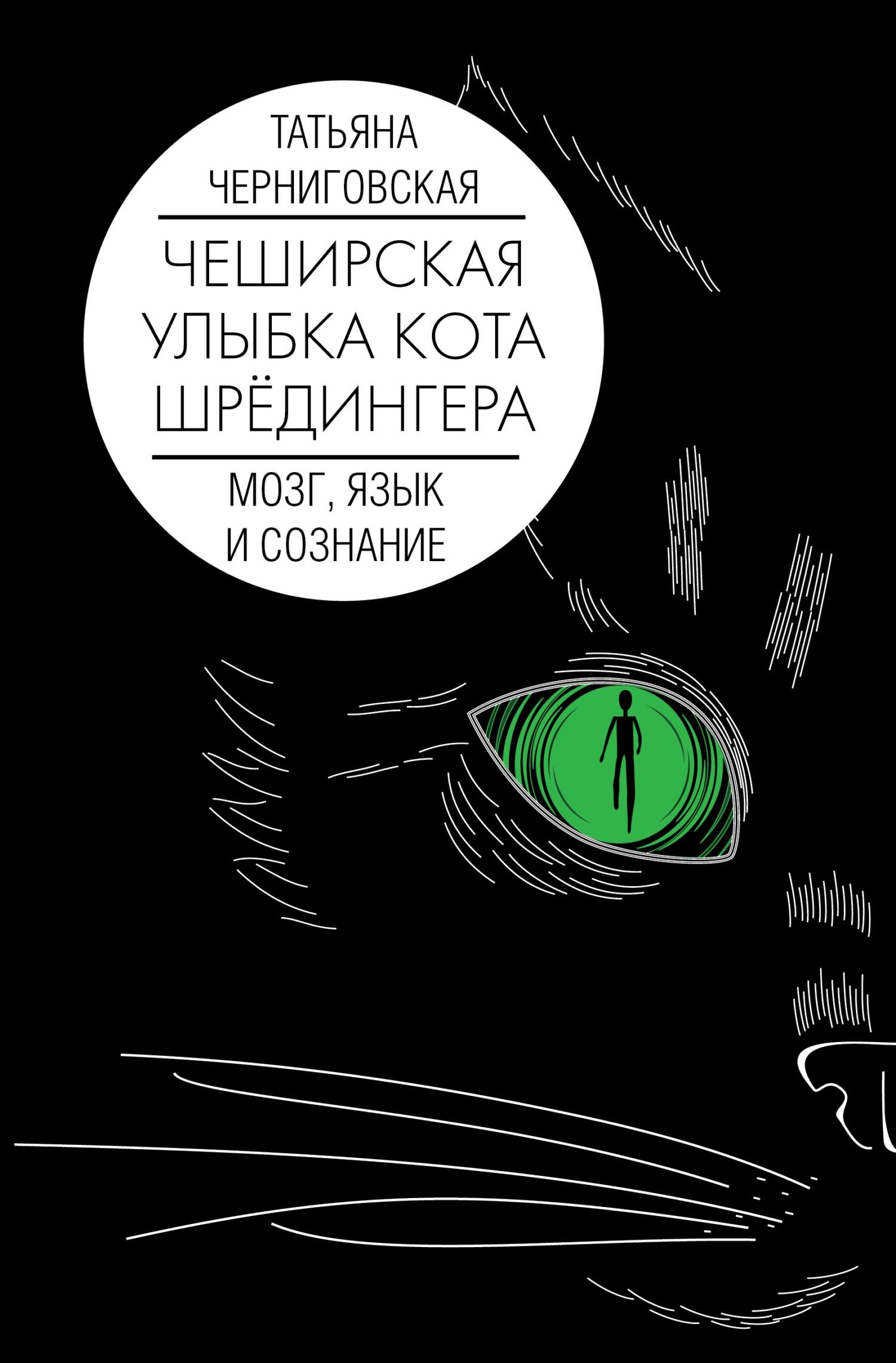 Чеширская улыбка кота Шрёдингера: мозг, язык и сознание