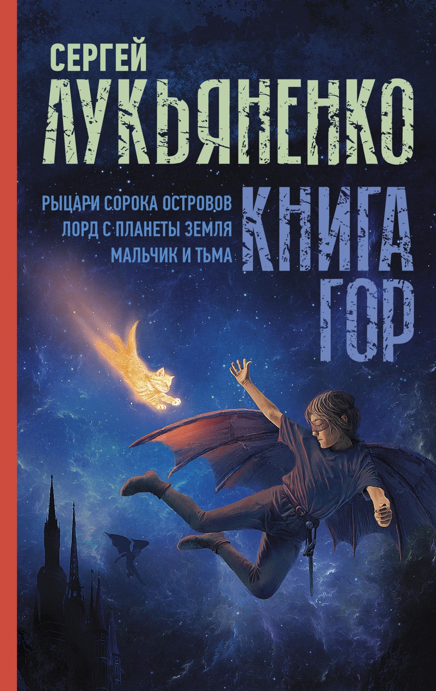 Книга гор