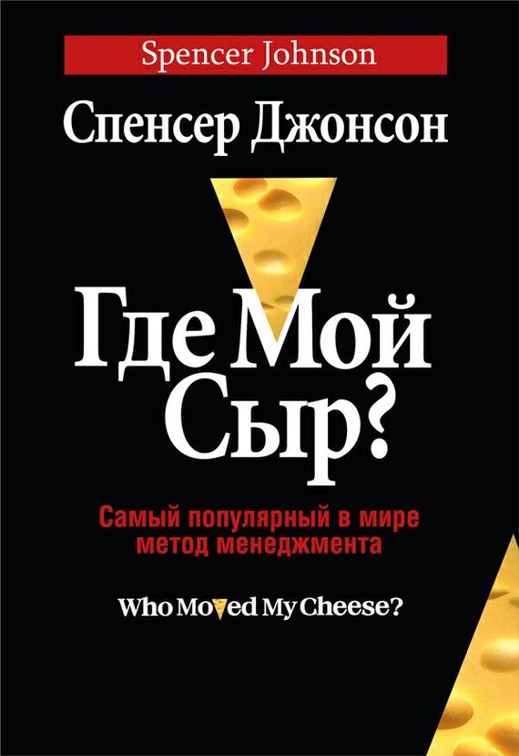 Скачать бесплатно Где мой сыр?