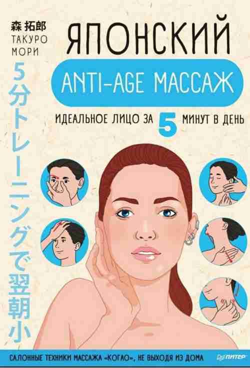 Японский anti-age массаж.