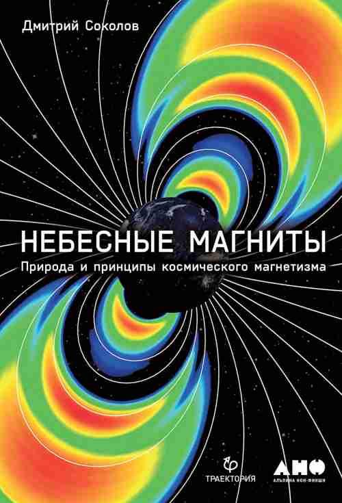 Небесные магниты. Природа и принципы космического магнетизма