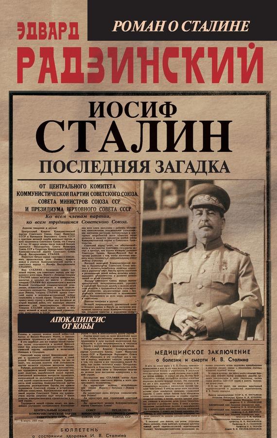 Скачать бесплатно Иосиф Сталин. Последняя загадка