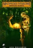 Мистическое путешествие мирного воина
