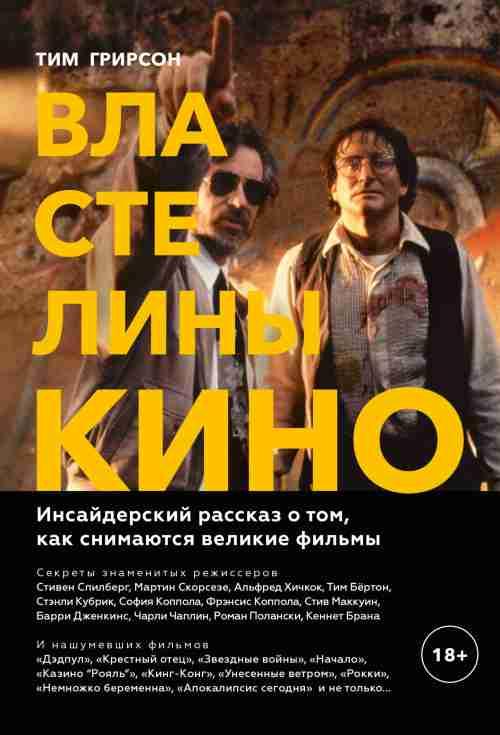 Властелины кино