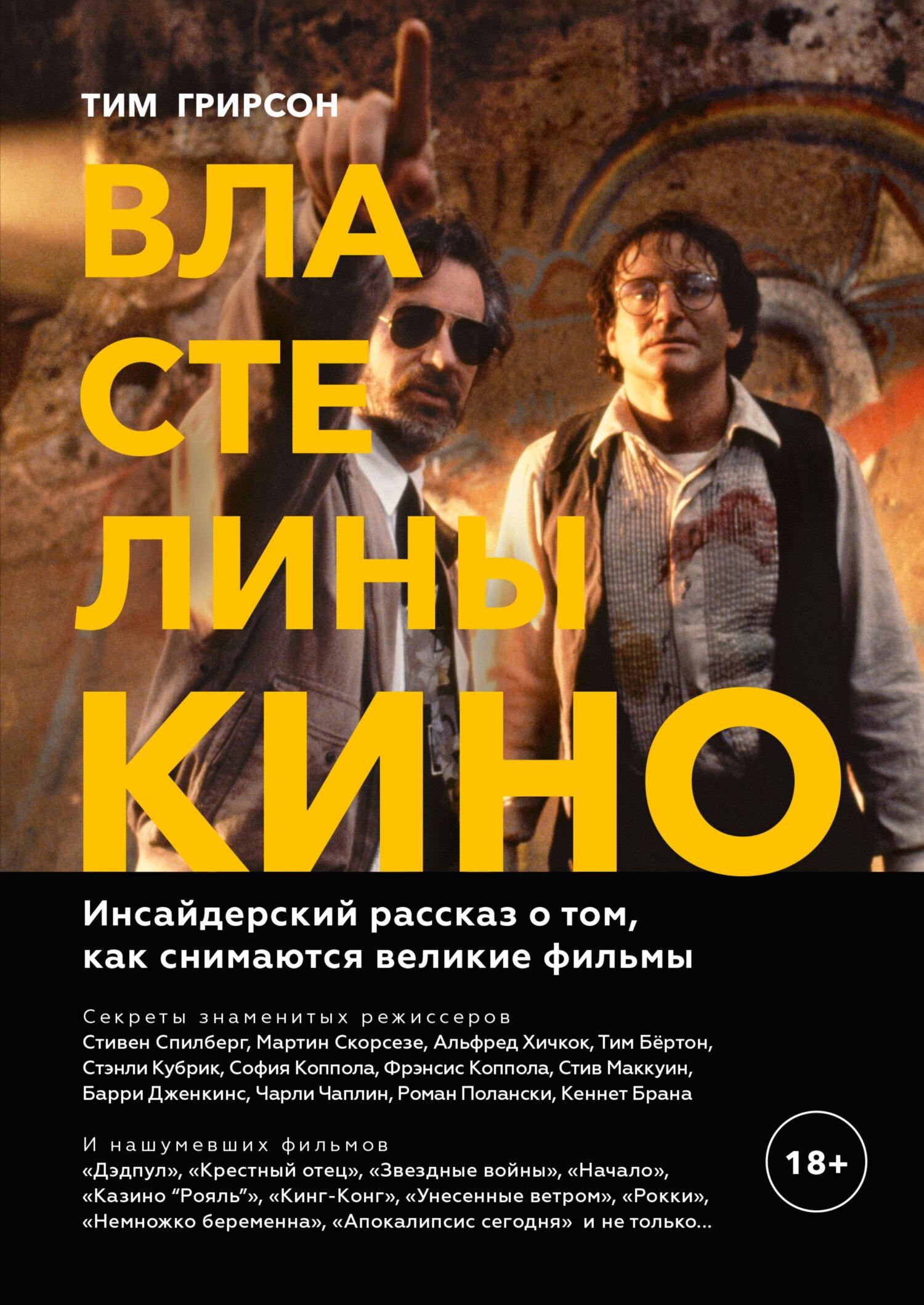 Скачать бесплатно Властелины кино