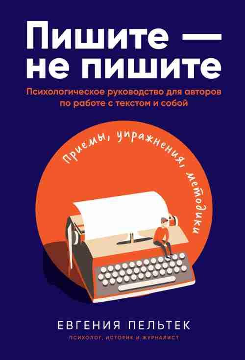 Пишите – не пишите