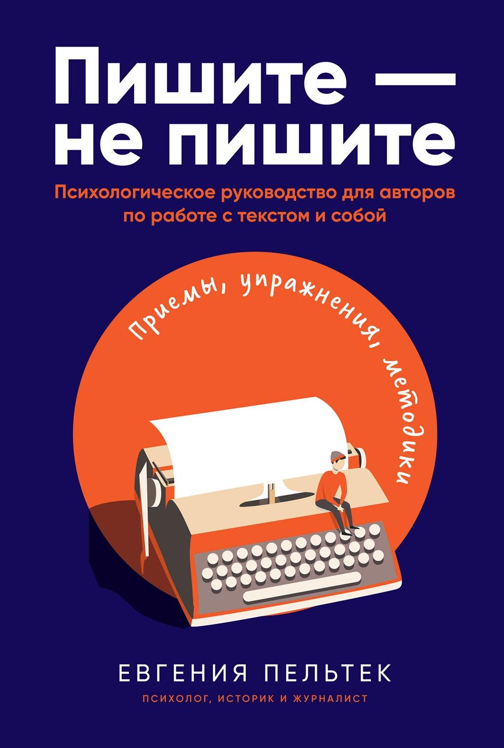 Скачать бесплатно Пишите – не пишите