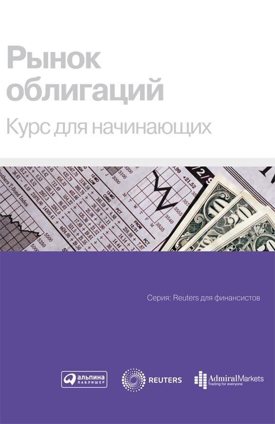 Скачать бесплатно Рынок облигаций. Курс для начинающих