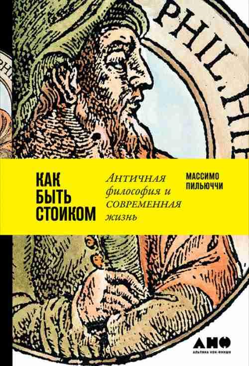 Как быть стоиком: Античная философия и современная жизнь