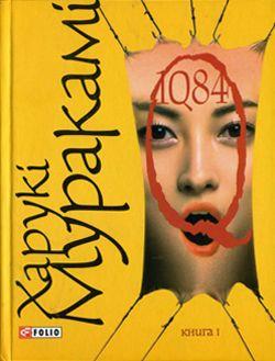 1Q84. Книга І